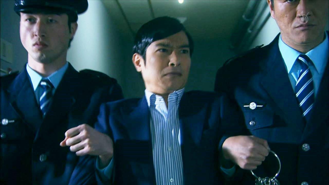 逮捕堺雅人