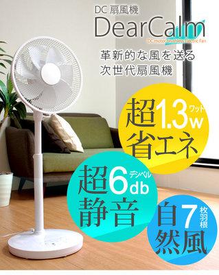 dearcalm2_01.jpg